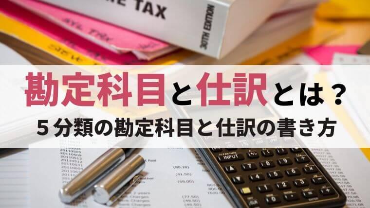 勘定科目と仕訳とは 5分類の勘定科目と仕訳の書き方
