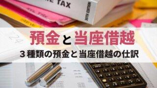 普通預金/定期預金/当座預金/当座借越の仕訳