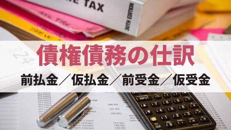 債権債務の仕訳 前払金/仮払金/前受金/仮受金