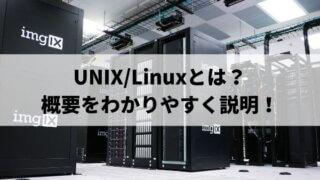 UNIX/Linuxとはのサムネイル