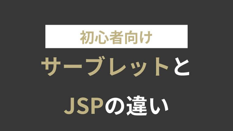 サーブレットとJSPの違いについてのサムネイル
