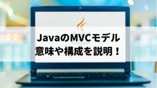 JavaのMVCモデルの意味や構成説明