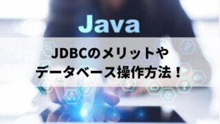 JDBCのメリットやデータベース操作方法