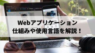 Webアプリケーションの仕組みや使用言語解説