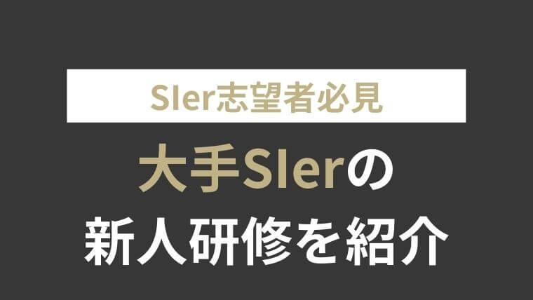 大手SIerのシステムエンジニアの研修を紹介