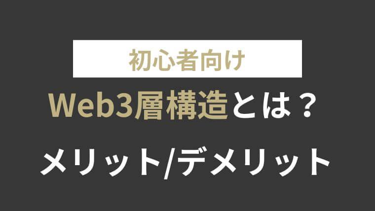Web3層構造とは