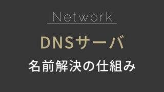 初心者向けにDNSサーバとはを解説