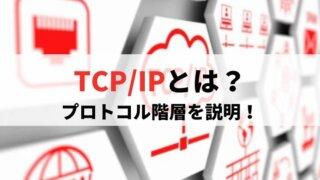 TCP/IPプロトコル階層とは