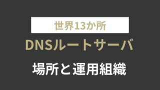 DNSルートサーバの場所