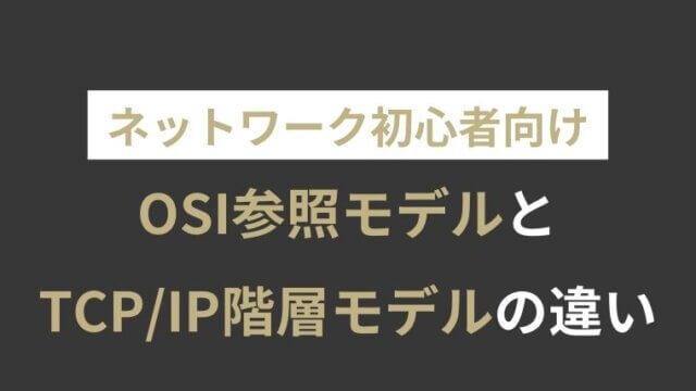 OSI参照モデルとTCP/IPモデルの違い