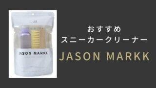 おすすめスニーカークリーナー<JASON MARKK(ジェイソンマーク)>