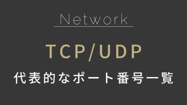 【TCP/IP】TCP/UDPの代表的なポート番号一覧